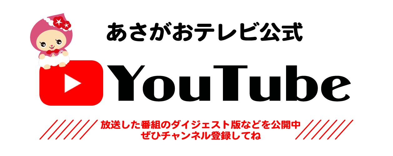 あさがおテレビ youtube