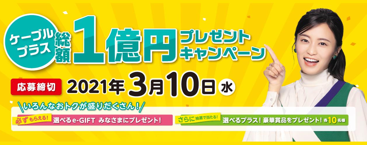 ケーブルプラス総額1億円プレゼントキャンペーン